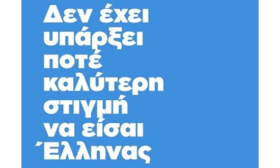 PETER ECONOMIDES - THE LOVE FOR GREECE